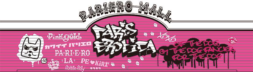 パリエロチカの公式オンラインショップ☆PARIERO MALL☆パリエロモール